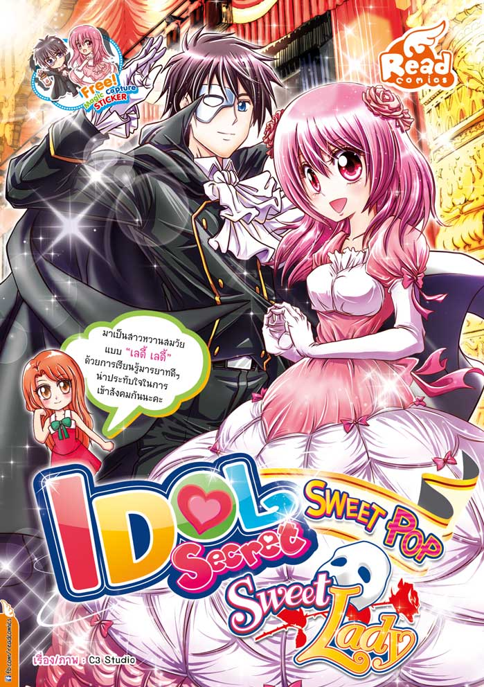 Idol Secret Sweet Pop : Sweet Lady